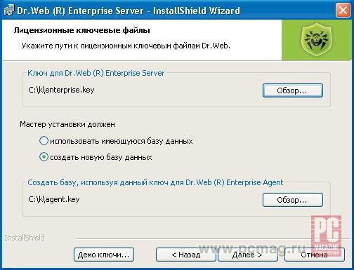 История успеха власть выбирает Dr.Web Enterprise Suite.