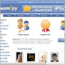 для знакомств какие соц есть привет.ру сети